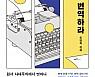 [새책]조영학 '여백을 번역하라' 외 2권
