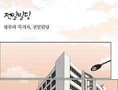 광주의 목격자 '전일빌딩'