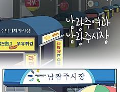 밤기차 야시장 '남광주 시장'