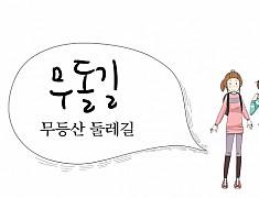 무등산 둘레길 '무돌길'