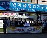 전기공사협회, 광주 고려인마을에 '사랑의 쌀' 전달