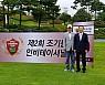 KPGA 시니어대회 '제2회 조기봉 인비테이셔널' 성료