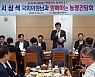 전남농협 조합장들, 서삼석의원과 농정간담회