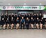 전남경찰, 녹색어머니회 간담회 개최