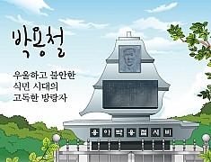 식민시대의 고독한 방랑자 '박용철'