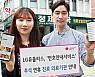 LG유플러스, 추석 연휴 '진료 의료기관' 번호안내서비스