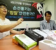 국민건강을 우선하라, '손선풍기 안전한가?'