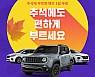 쏘카, 추석 연휴 대비 차량 집중 점검 실시