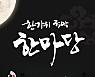 광주시, 추석맞이 문화행사 다채