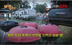 가성비 최고 '숨은 광주여행'