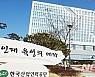고용부-산업인력공단, 올해 인적자원개발 우수기관 인증수여