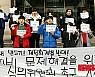 국·공립대노조, '기성회직 강제 퇴직 무효' 1심서 승소