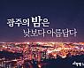 밤에 가야 더 멋진 광주 '낭만야행(浪漫夜行)'