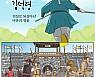 전설로 되살아난 비운의 영웅 '김덕령'