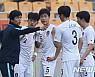 U-19 축구, AFC 챔피언십 출전…19일 호주와 첫 경기