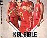 프로농구 구단별 맞춤형 팬 가이드북 'KBL BIBLE'