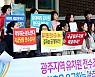 광주·전남 교육청 사립유치원 비위 전수조사