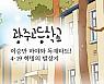 4·19 혁명의 발상지 '광주고등학교'