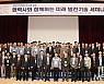 동서발전, 4차 산업혁명 위한 '미래 발전기술 세미나'