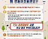 '미화원 노동환경 개선' 광산구 100ℓ 종량제 봉투 생산·판매 중단