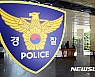 <고침> 강서 PC방 살인, 동생이 공범?…경찰