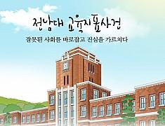 진실을 가르치다 '전남대 교육지표사건'
