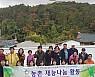전남중기진흥원, 농촌 재능나눔 활동 눈길