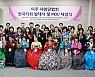 미주 사임당협회 한국지회 발대식