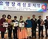 (사)한국효도회 광주시지부, 장한 어버이상 7명 수상