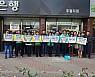 남구 새마을회, NO 일회용 YES 재활용 캠페인