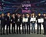 서영대, 2018 LINC+ 팀프로젝트 경진대회 대상 등 수상