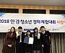 광양제철고 '청소년 경제체험대회' 2년연속 은상 수상