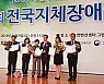 나현 시의원, 자랑스런 지체장애인상 수상