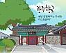옛날 공립학교 '광주향교'