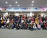 영암군, 힐링·소통 '우리가족 Do Dream캠프'