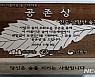 진도 남망산 숲길, '아름다운 숲 전국대회'서 공존상 수상