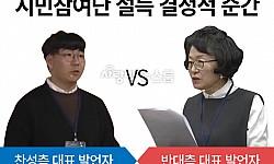 2호선 압도적 찬성 '결정적 한마디'는?