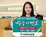 KEB하나은행, '밴쯔 토크콘서트' 초청 등 수능 이벤트