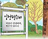 마을 지킴이 '임정벅수제'