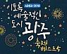'꿈꾸는 문화도시' 2018광주 축제 총정리
