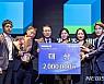신한금융, '디지털 아이디어 경진대회' 결선 개최