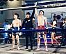 킥복싱 한국챔피언 탄생 화제