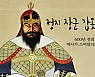 600년 역사가 묻은 '정지 장군 갑옷'
