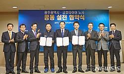 금호타이어·미래에셋, 광주공장 이전 검토 업무협약 체결