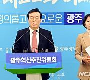 광주 혁신추진위 공공기관 혁신 권고문 발표