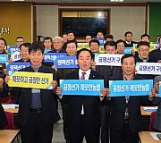 전국동시조합장선거 입후보자 설명회