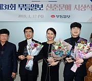 제31회 무등일보 신춘문예 시상식