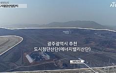 [한전공대 광주 후보지] '에너지밸리산단' 편