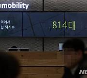 카카오, 카풀 서비스 잠정중단