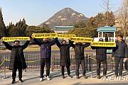 경찰, '靑 앞 기습시위' 김수억 지회장 구속영장 신청